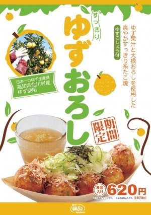 gindaco-yuzuoroshi1.jpg