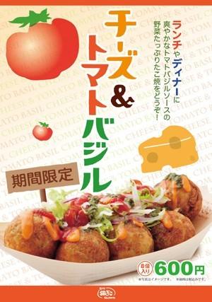 gindako-cheese-tomato-basil.jpg