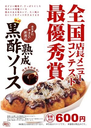 gindako-kurozu-takoyaki.jpg