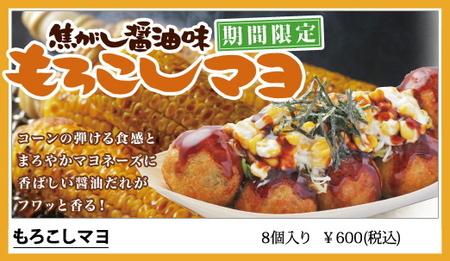 gindako-morokoshimayo1.jpg